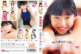 EICCB-037 Misakin Hayasaka - (aidoru movie)