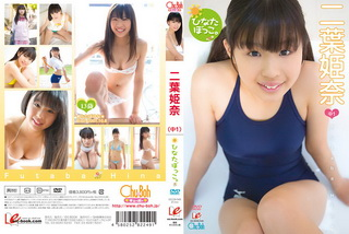 EICCB-048 Futaba Hinata basking in the sun - (aidoru movie 2015)