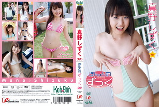 EICKB-009 Shizuku Mano - (aidoru movie)