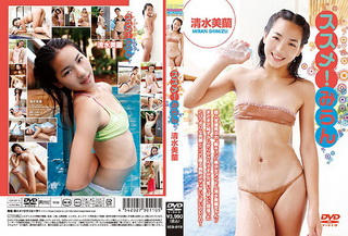 ICS-019 Simizu Miran