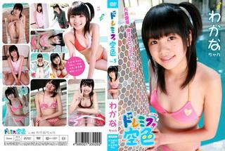 [RFN-005] Wakana Matumoto
