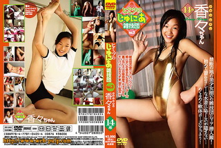 SCDV-28003 Xiang Xiang - Secret Junior Acrobat Vol.3