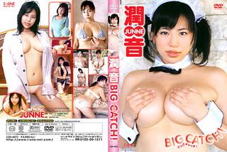 LCDV-40272 Junne Okada - BIG CATCH!