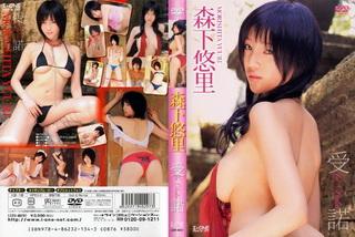 LCDV-40297 Yuuri Morishita 60f -Ju-Daku-